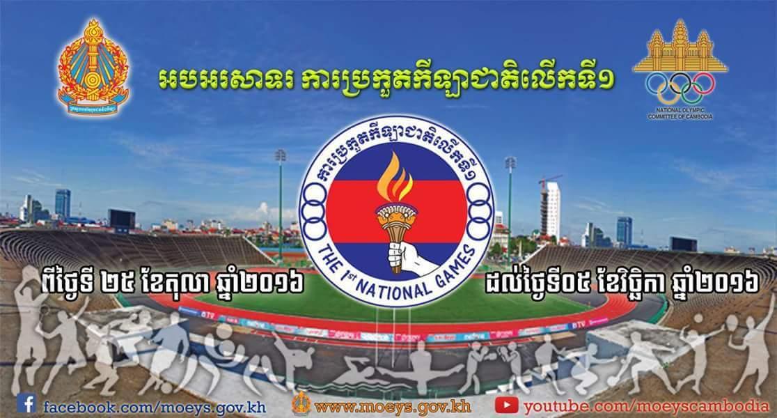 カンボジアで初の国体、【National Game】が開催されます!!